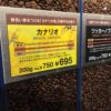 美味しいコーヒーを求めて! カルディ コーヒーファーム「カナリオ」の感想
