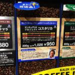 美味しいコーヒーを求めて! 「カルディコーヒー サンチュリオプロジェクト コスタリカ」の感想