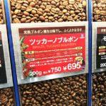 コーヒー豆の感想 カルディ「ツッカーノブルボン」
